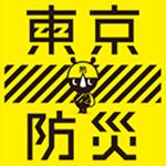 いざという時のためにスマホに「東京防災」をダウンロードしておこう