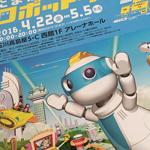 二子玉川で開催中の「たまがわロボットタウン」に行ってきた