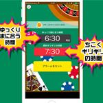 何時に鳴るかわからない目覚ましアプリ「ギャンブルアラーム」をリリースしました