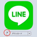 LINEのユニバーサルアプリ化は母にとって大迷惑