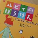 プログラムの概念が学べる絵本「ルビィのぼうけん こんにちは!プログラミング」