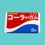 駄菓子のイラスト「コーラガム」