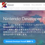 Nintendo 3DS/Wii Uの開発が個人でもできるようになったみたい