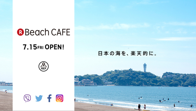 Rakuten Beach CAFE