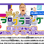 【Scratch】Eテレ「why!?プログラミング」 シーズン2の放送が決定