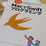 Mac Fanの付録「MacでSwiftプログラミング」はSwift入門にピッタリ