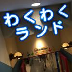 コテコテの大阪を満喫!通天閣に登ってきたよ その2(わくわくランド〜通天閣入場)