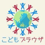 漢字にふりがなをつけるブラウザ「こどもブラウザ」の無料版を公開しました
