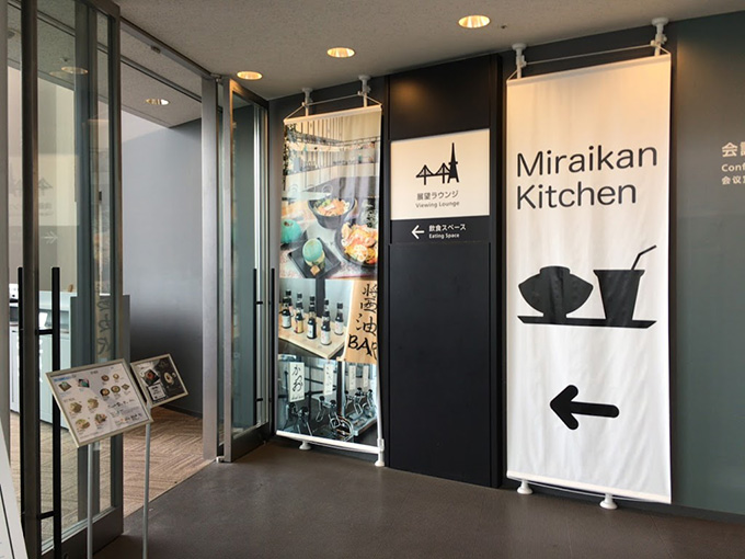 Miraikan Kitchen