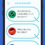 日本科学未来館の専用アプリ「Miraikanノート」を試す