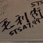 日本科学未来館の宇宙飛行士のサイン