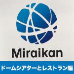 日本科学未来館(Miraikan)に行ってきた3(ドームシアターとレストラン編)