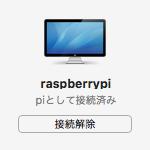 MacからRaspberry Pi (Raspbian Jessie)にファイル共有でアクセスする