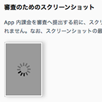 App 内課金のスクリーンショットがずっと読み込み中で困った