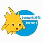 Scratch(スクラッチ)の登録手順。ユーザー名で使える文字は何?