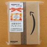 Amazonの段ボール入りのギフト券 コンビニ版は少し違う