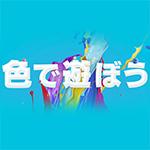 【iOSアプリ】AppStore特集「色で遊ぼう」に「せかいパレット」が掲載されました