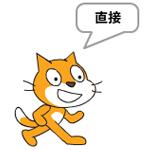 【Raspberry Pi】Scratch 2.0での漢字が正しく表示されるようにする