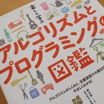 【書籍】Scratchもあるよ「楽しく学ぶ アルゴリズムとプログラミングの図鑑」を読む