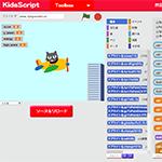 KidsScript