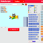【Scratch】ScratchとJavaScriptの橋渡し「KidsScript」を試す