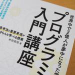 【書籍】Scratchでのプログラム解説もある「プログラミング入門講座」を読む