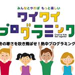 【Scratch】Scratcherなら要ブックマーク! NHKの「ワイワイプログラミング」