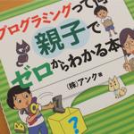 【書籍】「プログラミングって何?親子でゼロからわかる本」を読む