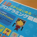 【書籍】ScratchとPythonが学べる「10才からはじめるプログラミング図鑑」