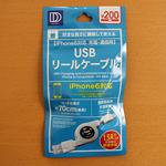 【追記あり】ダイソーの200円ライトニングケーブルで使える充電器はどれ?