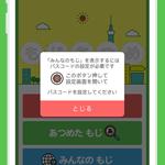 【iOS】バージョンアップ時に前回大丈夫だった所でリジェクト