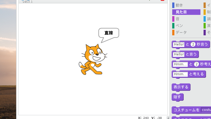 最新のRaspbian Jessie with Pixel(version 4.4.34)ではScratch 2.0が標準で動くよ
