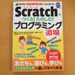 【書籍】CoderDojo Japan公式ブック「Scratchでつくる!たのしむ!プログラミング道場」