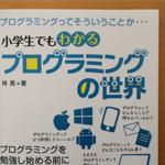 【書籍】Q&Aの会話形式でわかりやすい「小学生でもわかる プログラミングの世界」