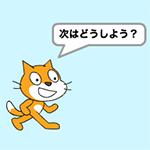 【Scratch】アカウントを作成したけど、次は何をしたらいい?