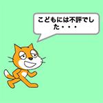 Scratchの公式チュートリアルは子どもには不評でした
