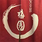 【京都】「甘党茶屋 京 梅園」のみたらし団子はちょっと変わった形です