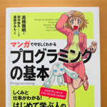 【書籍】マンガだけど大人向け「マンガでやさしくわかるプログラミングの基本」