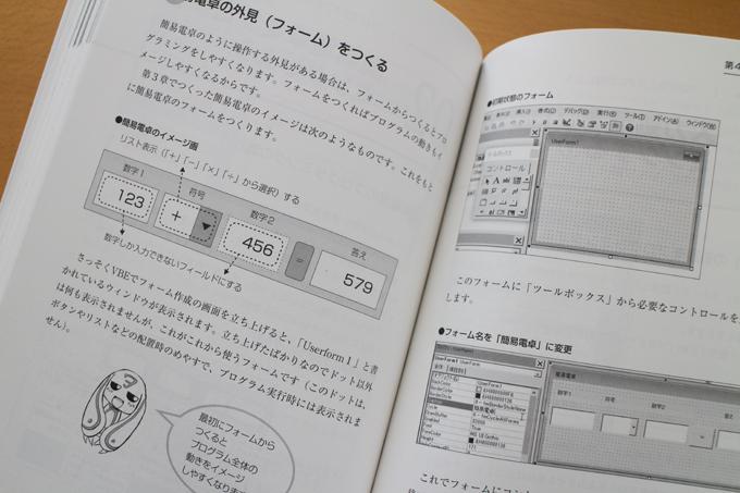 マンガでやさしくわかるプログラミングの基本