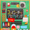 仕掛け絵本で学ぼう「なるほどわかった コンピューターとプログラミング」