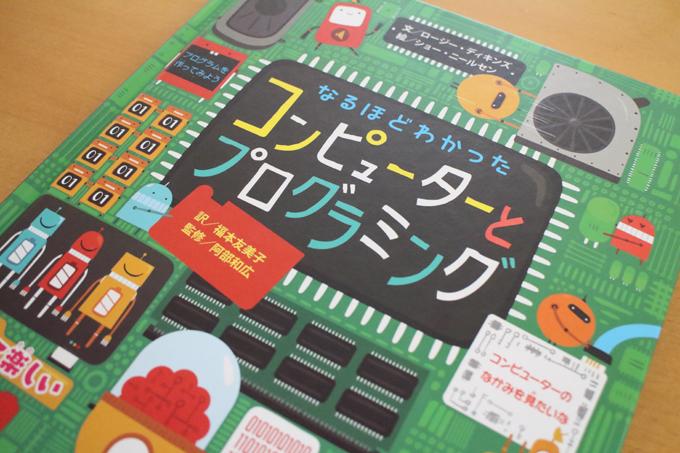 しかけ絵本「なるほどわかったコンピューターとプログラミング」