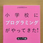 【書籍】先生にオススメ「小学校にプログラミングがやってきた!超入門編」
