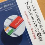 【書籍】実践はSmall Basicで!「インドの小学校で教えるプログラミングの授業」