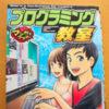 【書籍】マンガでScratch入門!「マンガでマスター プログラミング教室」