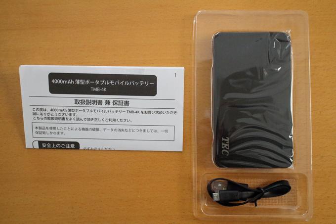 Raspberry Pi 3 + 7インチタッチスクリーンディスプレイをモバイルバッテリー(TMB-4K)で運用