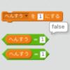 【Scratch】ブロックをテキストデータとして出力する