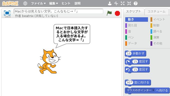 【Scratch】Macで日本語入力すると不可視文字が入力される場合がある