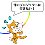 【Scratch】スプライトを他のプロジェクトにコピーする