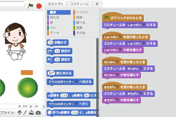 【Scratch】自分のスプライトを他のユーザーに渡す方法