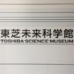 【入場無料】春休みにはScratchのワークショップも開催!川崎の「東芝未来科学館」に行ってきたよ